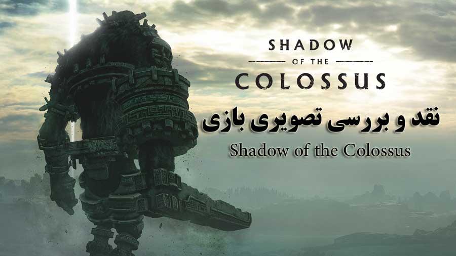 نقد و بررسی بازی Shadow of the Colossus (با زیر نویس فارسی)