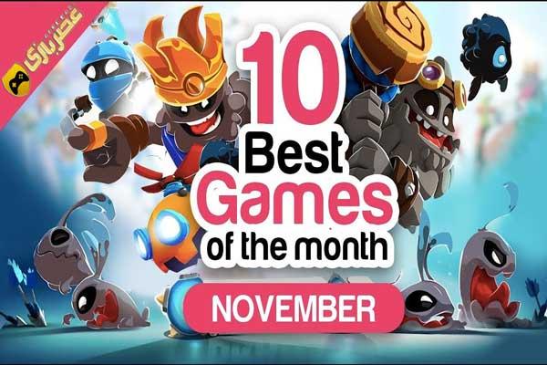 معرفی و بررسی برترین بازیهای iOS& Android ماه نوامبر 2018